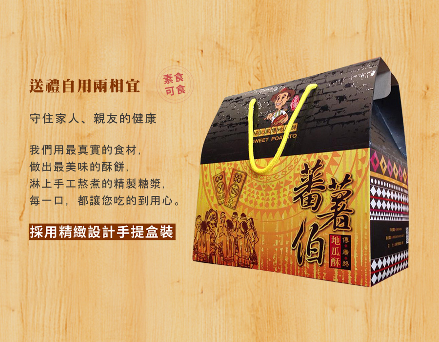 楊記地瓜酥-紀念禮盒組